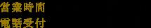 恵比寿発 東京近郊23区出張型メンズエステ「AQUAアクアプレミアム」